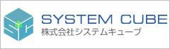 システムキューブロゴ